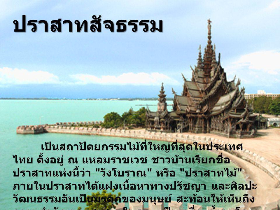 ปราสาทสัจธรรม เป็นสถาปัตยกรรมไม้ที่ใหญ่ที่สุดในประเทศ ไทย ตั้งอยู่ ณ แหลมราชเวช ชาวบ้านเรียกชื่อ ปราสาทแห่งนี้ว่า