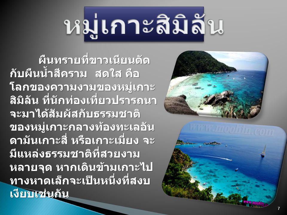 ผืนทรายที่ขาวเนียนตัด กับผืนน้ำสีคราม สดใส คือ โลกของความงามของหมู่เกาะ สิมิลัน ที่นักท่องเที่ยวปรารถนา จะมาได้สัมผัสกับธรรมชาติ ของหมู่เกาะกลางท้องทะ