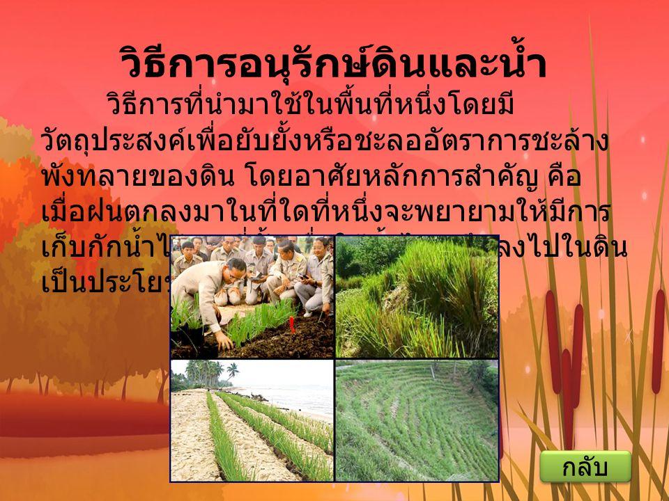 วิธีการอนุรักษ์ดินและน้ำ วิธีการที่นำมาใช้ในพื้นที่หนึ่งโดยมี วัตถุประสงค์เพื่อยับยั้งหรือชะลออัตราการชะล้าง พังทลายของดิน โดยอาศัยหลักการสำคัญ คือ เม