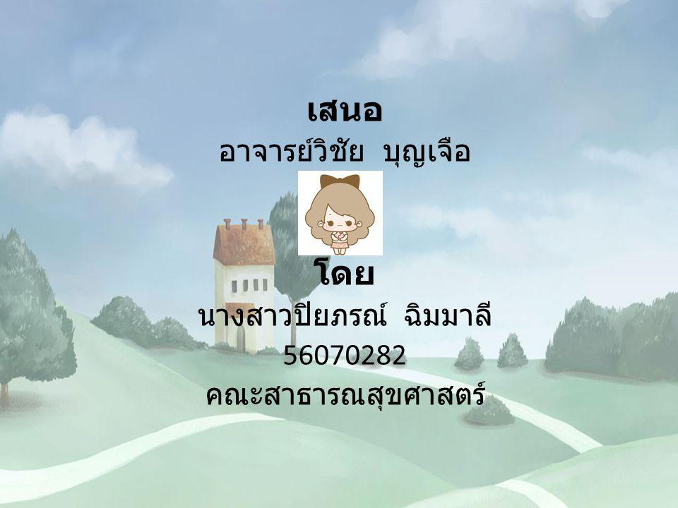 กรณีศึกษา จัดทำระบบ อนุรักษ์ดินและน้ำ http://www.youtube.com/wat ch?v=pdpu6fYuNpM