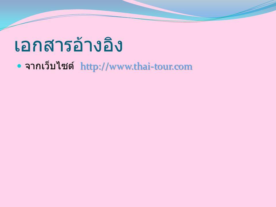 เอกสารอ้างอิง http://www.thai-tour.com จากเว็บไซต์ http://www.thai-tour.com