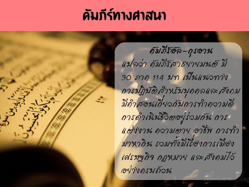 คัมภีร์อัล-กุรอาน แปลว่า คัมภีร์สาธยายมนต์ มี 30 ภาค 114 บท เป็นแนวทาง การปฏิบัติสำหรับบุคคลและสังคม มีคำสอนเกี่ยวกับการทำความดี การดำเนินชีวิตอยู่ร่ว