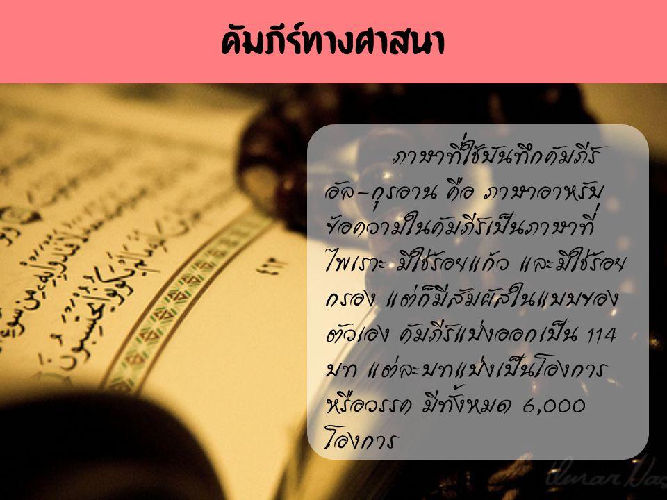 ภาษาที่ใช้บันทึกคัมภีร์ อัล-กุรอาน คือ ภาษาอาหรับ ข้อความในคัมภีร์เป็นภาษาที่ ไพเราะ มิใช่ร้อยแก้ว และมิใช่ร้อย กรอง แต่ก็มีสัมผัสในแบบของ ตัวเอง คัมภ