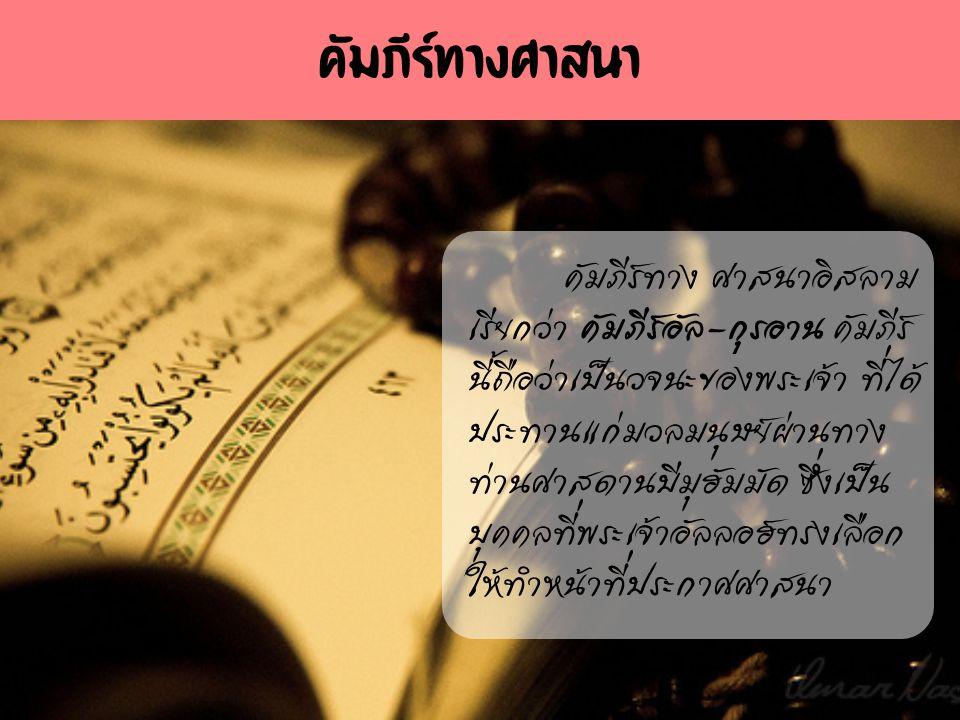 คัมภีร์ทาง ศาสนาอิสลาม เรียกว่า คัมภีร์อัล-กุรอาน คัมภีร์ นี้ถือว่าเป็นวจนะของพระเจ้า ที่ได้ ประทานแก่มวลมนุษย์ผ่านทาง ท่านศาสดานบีมุฮัมมัด ซึ่งเป็น บ