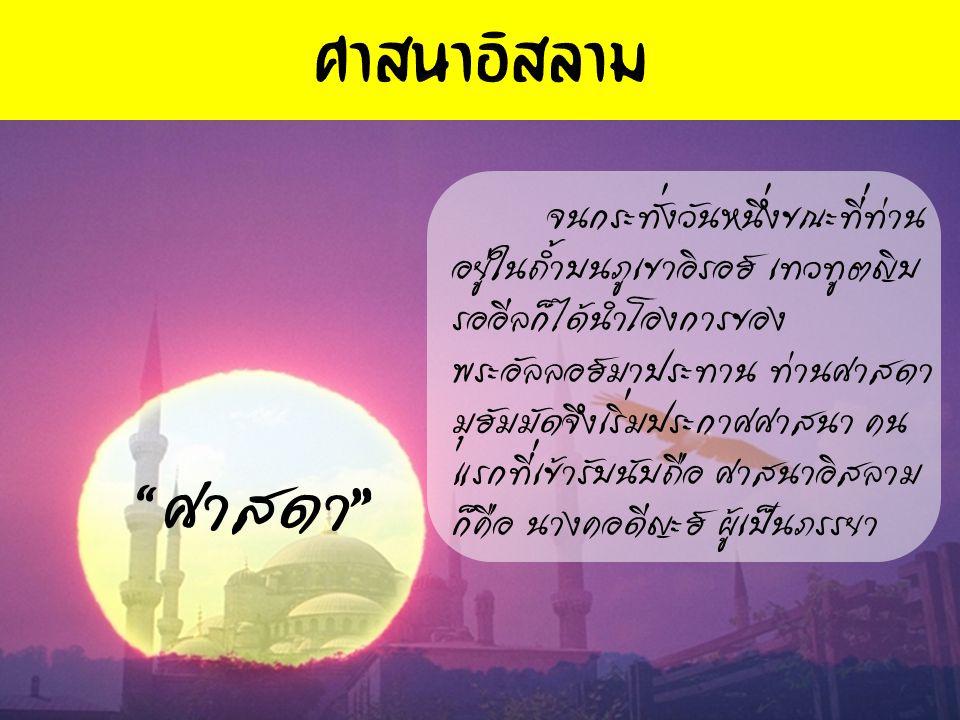 วันสำคัญของศาสนาอิสลาม ได้แก่ วันแรกของเดือนรอมฎอน โดยการดูดวงจันทร์ในตอนพลบค่ำ ของวันที่ ๒๙ ของเดือนที่ ๘ (ตาม ปฏิทินอิสลาม) หากปรากฏว่าไม่ เห็นดวงจันทร์ ต้องถือวันถัดไปอีก วันหนึ่งเป็นวันแรกของเดือน รอมฎอน วันสำคัญทางศาสนา