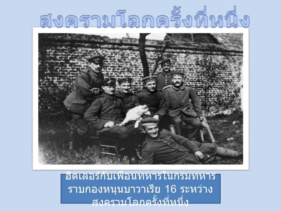 ฮิตเลอร์กับเพื่อนทหารในกรมทหาร ราบกองหนุนบาวาเรีย 16 ระหว่าง สงครามโลกครั้งที่หนึ่ง
