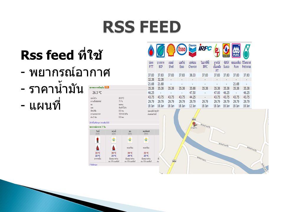 Rss feed ที่ใช้ - พยากรณ์อากาศ - ราคาน้ำมัน - แผนที่