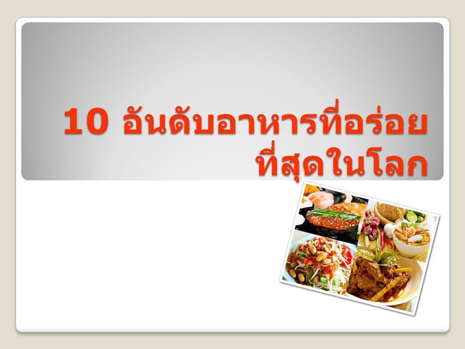 10 อันดับอาหารที่อร่อย ที่สุดในโลก