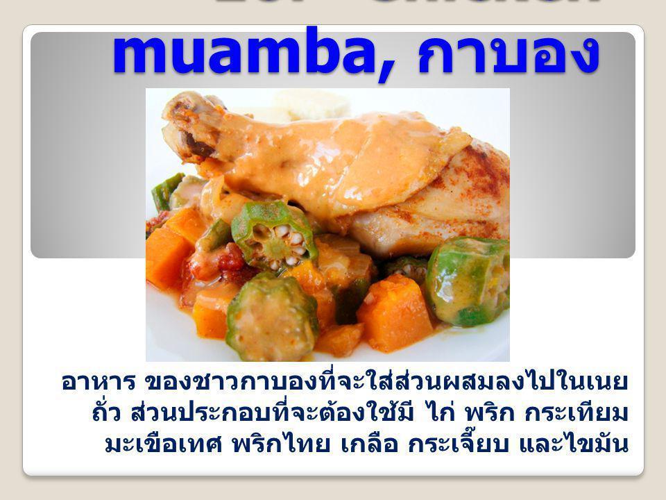 10. Chicken muamba, กาบอง อาหาร ของชาวกาบองที่จะใส่ส่วนผสมลงไปในเนย ถั่ว ส่วนประกอบที่จะต้องใช้มี ไก่ พริก กระเทียม มะเขือเทศ พริกไทย เกลือ กระเจี๊ยบ