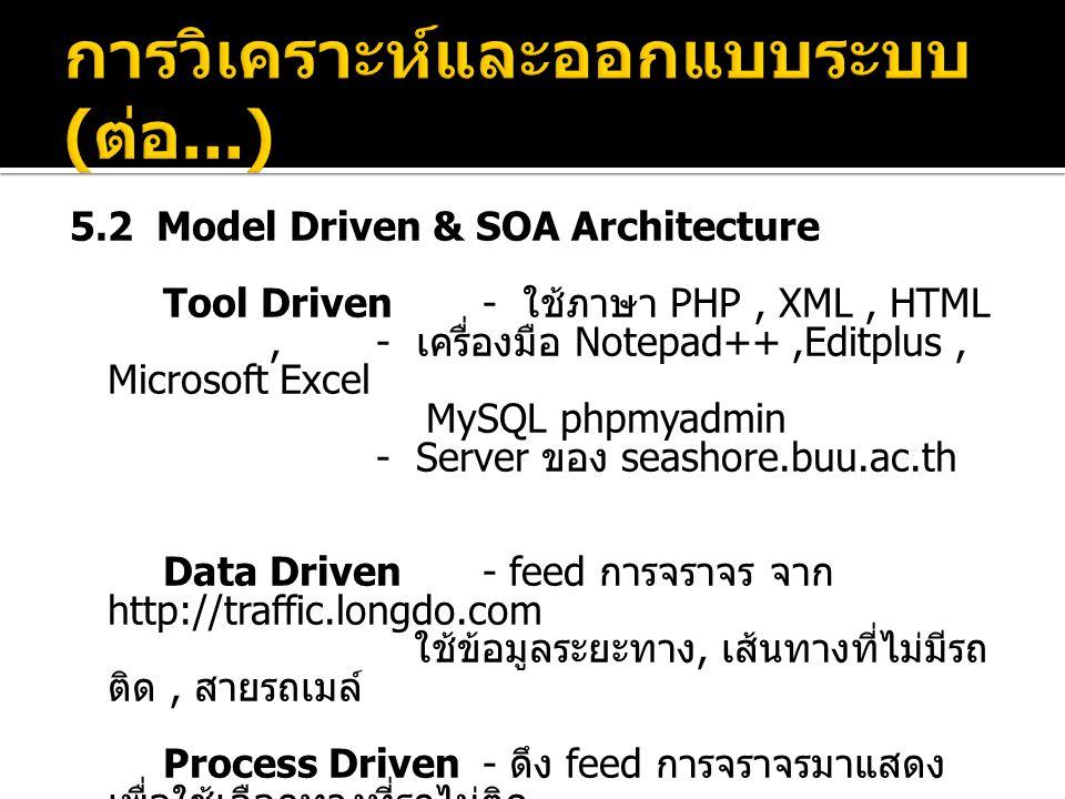 5.2 Model Driven & SOA Architecture Tool Driven- ใช้ภาษา PHP, XML, HTML,- เครื่องมือ Notepad++,Editplus, Microsoft Excel MySQL phpmyadmin - Server ของ