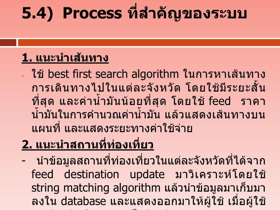 5.4) Process ที่สำคัญของระบบ 1.
