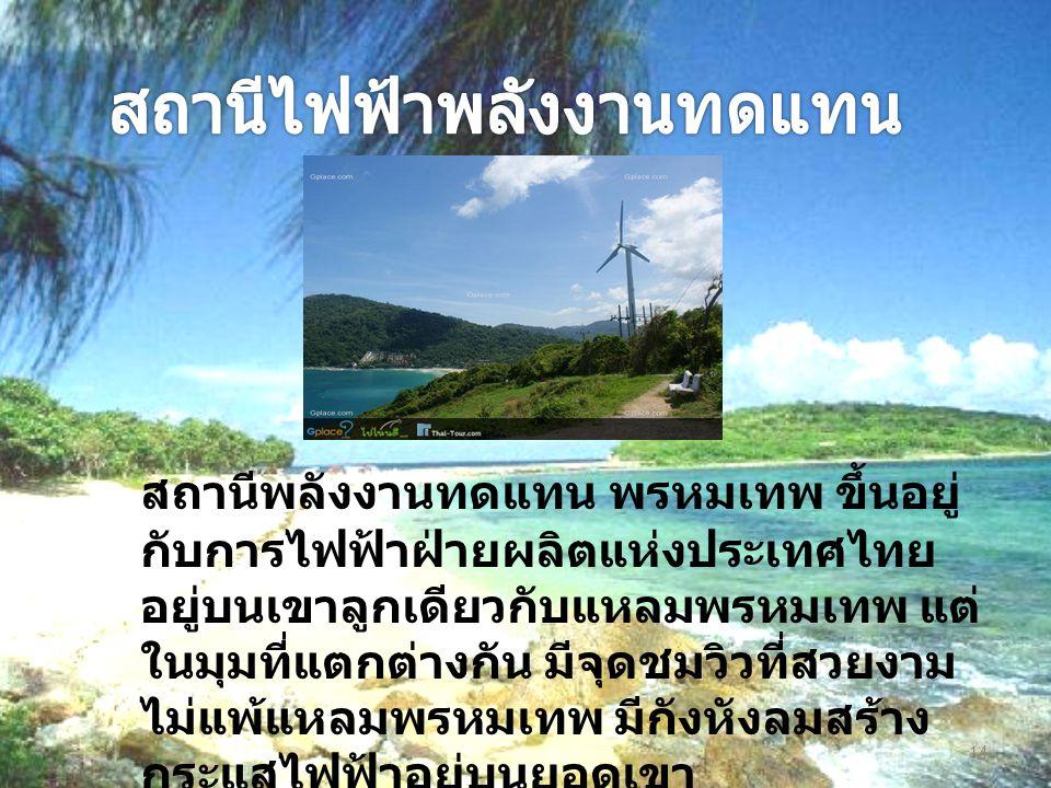 สถานีพลังงานทดแทน พรหมเทพ ขึ้นอยู่ กับการไฟฟ้าฝ่ายผลิตแห่งประเทศไทย อยู่บนเขาลูกเดียวกับแหลมพรหมเทพ แต่ ในมุมที่แตกต่างกัน มีจุดชมวิวที่สวยงาม ไม่แพ้แ