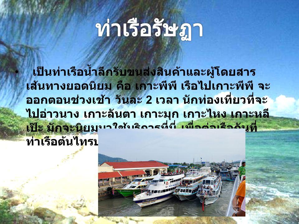 เป็นท่าเรือน้ำลึกรับขนส่งสินค้าและผู้โดยสาร เส้นทางยอดนิยม คือ เกาะพีพี เรือไปเกาะพีพี จะ ออกตอนช่วงเช้า วันละ 2 เวลา นักท่องเที่ยวที่จะ ไปอ่าวนาง เกา