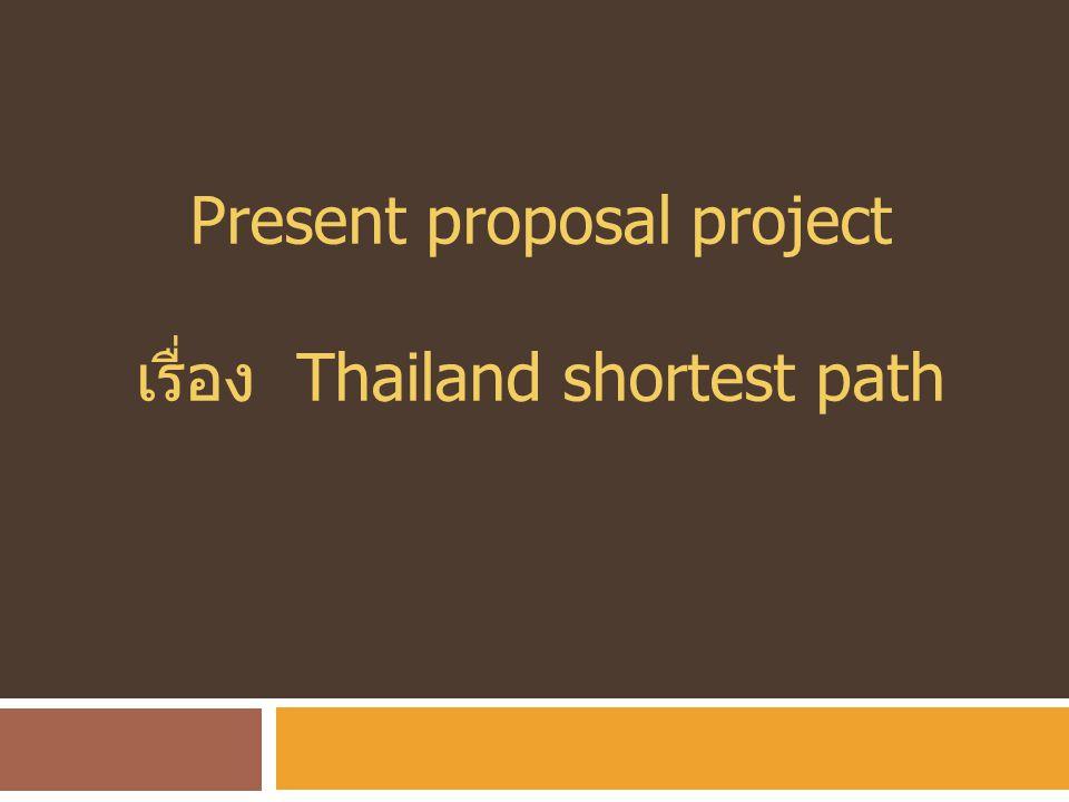5.2 Model Driven & SOA Architecture 1.Tools Drive - Google map API - ภาษา PHP - phpMyadmin - XML 2.Data Driven - รายชื่อจังหวัดทั้งหมดในประเทศไทย - ระยะทาง ของแต่ละจังหวัด ไปยังจังหวัดใกล้เคียง (km.) - การกระจัดของระยะทาง จากแต่ละจังหวัด ไปยังจังหวัดเป้าหมาย (km.) - จังหวัดเริ่มต้น - จังหวัดเป้าหมาย