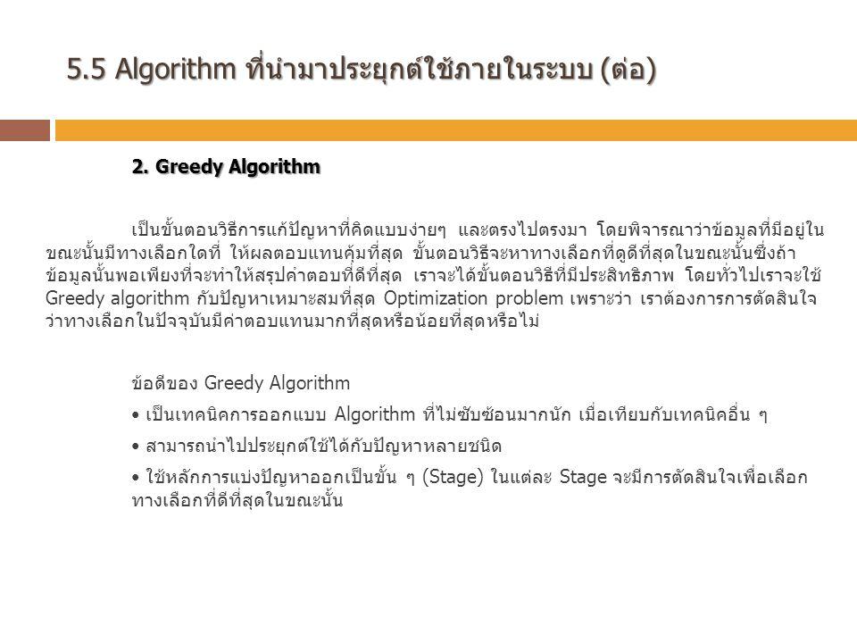 5.5 Algorithm ที่นำมาประยุกต์ใช้ภายในระบบ (ต่อ) 2.