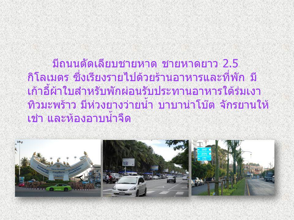 หาดบางแสน อยู่ห่างจากตัวเมืองชลบุรี 14 กิโลเมตร แยกขวาจากถนนสุขุมวิท ตรงหลัก กิโลเมตรที่ 104 เข้าไป 3 กิโลเมตร เป็นสถานที่ ท่องเที่ยวยอดนิยมของชาวไทยท