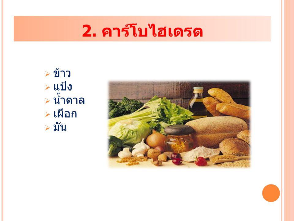 2. คาร์โบไฮเดรต  ข้าว  แป้ง  น้ำตาล  เผือก  มัน
