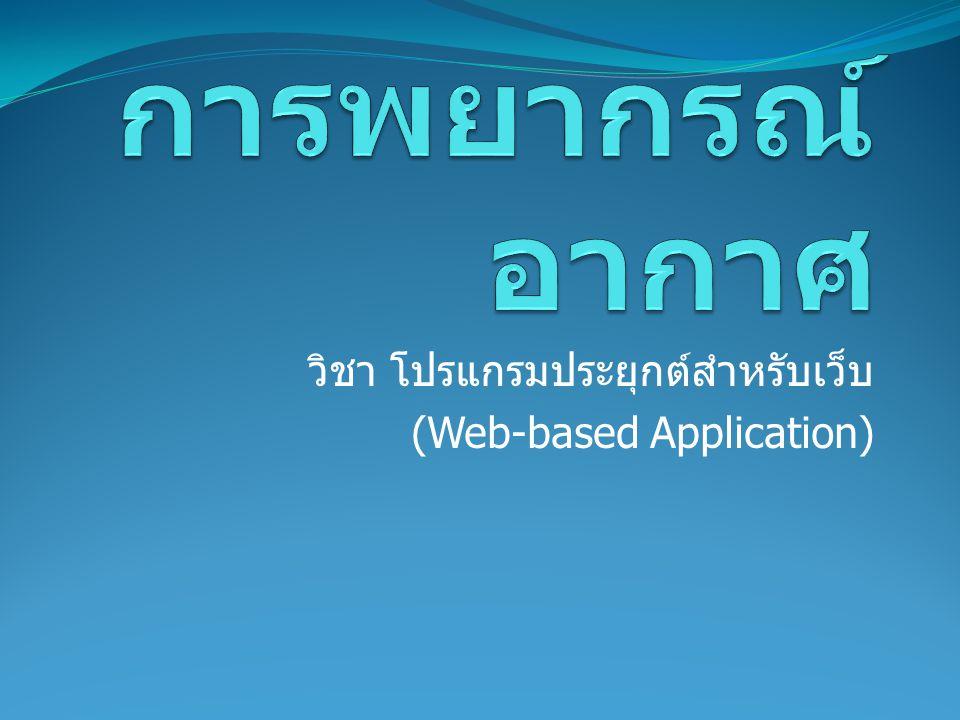 วิชา โปรแกรมประยุกต์สำหรับเว็บ (Web-based Application)