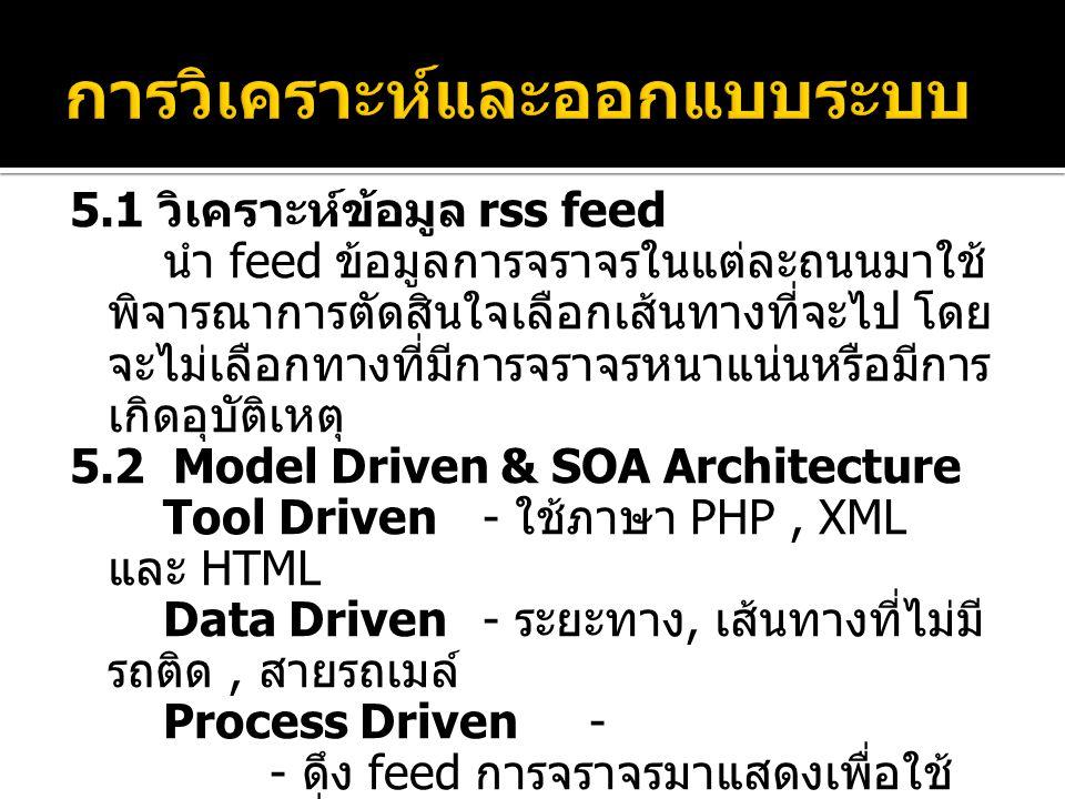 5.1 วิเคราะห์ข้อมูล rss feed นำ feed ข้อมูลการจราจรในแต่ละถนนมาใช้ พิจารณาการตัดสินใจเลือกเส้นทางที่จะไป โดย จะไม่เลือกทางที่มีการจราจรหนาแน่นหรือมีกา