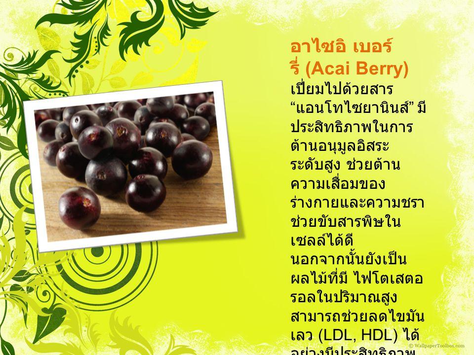 สตรอเบอร์ รี่ (Strawberry) ถือเป็นผลไม้ที่ให้วิตามินซีสูง รวมไปถึงวิตามินเอ ธาตุเหล็ก ฟอสฟอรัส และแคลเซียม สำหรับวิตามินซีและวิตามินเอ นั้นเป็นสารสำคัญที่ช่วยต้าน อนุมูลอิสระ สตรอเบอร์รี่จึง เป็นผลไม้ที่มีประสิทธิภาพใน การต้านอนุมูลอิสระได้สูงกว่า ผลไม้อื่นๆ อย่างส้ม องุ่นแดง กีวี กล้วยหอม และมะเขือ เทศ