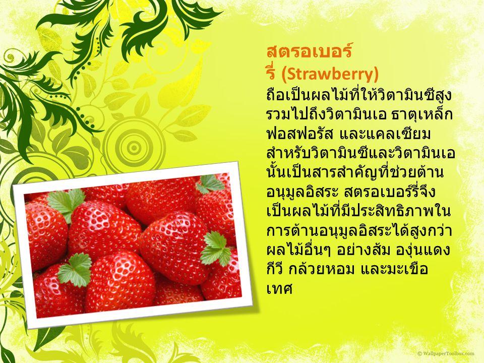 สตรอเบอร์ รี่ (Strawberry) ถือเป็นผลไม้ที่ให้วิตามินซีสูง รวมไปถึงวิตามินเอ ธาตุเหล็ก ฟอสฟอรัส และแคลเซียม สำหรับวิตามินซีและวิตามินเอ นั้นเป็นสารสำคั