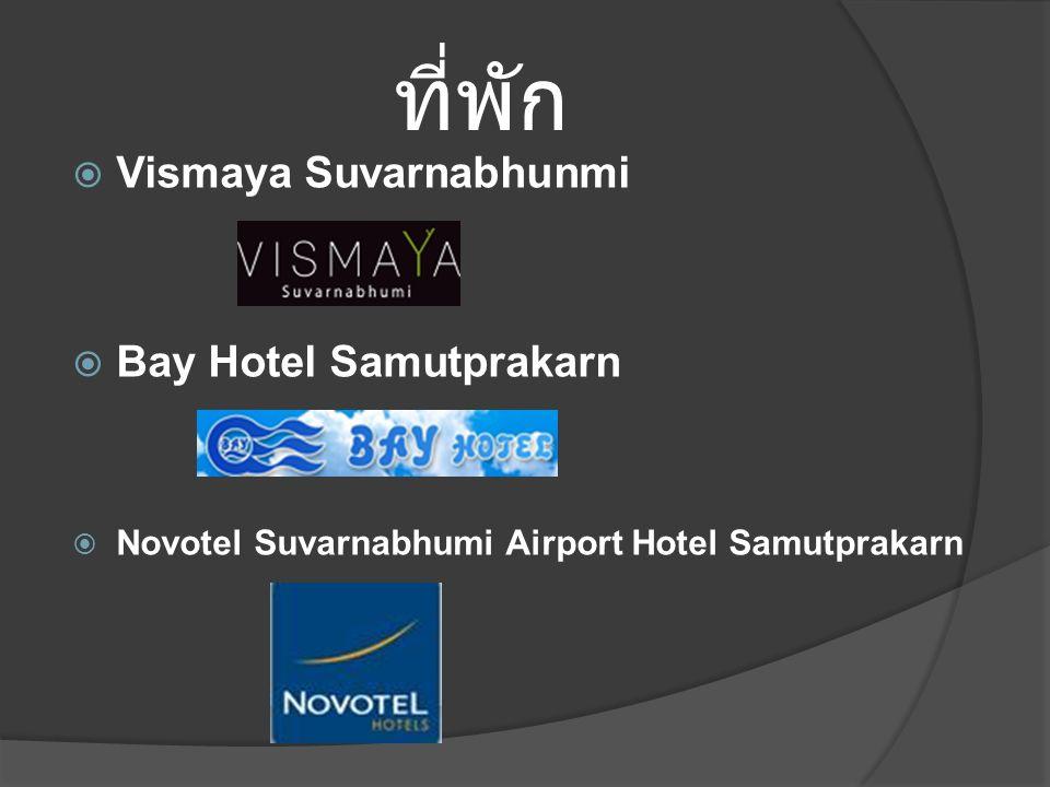 ที่พัก  Vismaya Suvarnabhunmi  Bay Hotel Samutprakarn  Novotel Suvarnabhumi Airport Hotel Samutprakarn