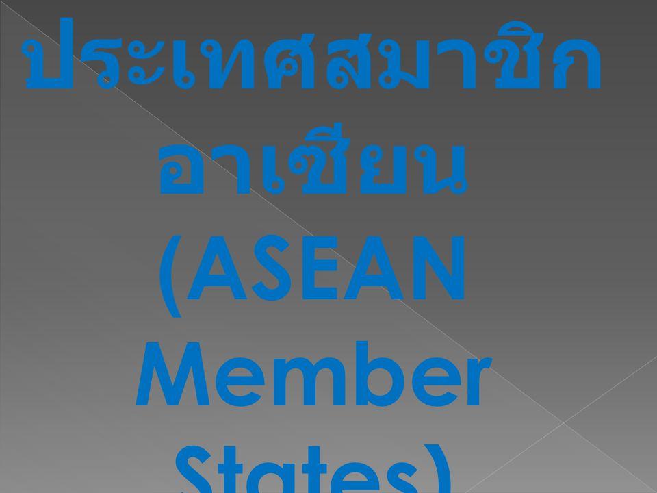 ประเทศสมาชิก อาเซียน (ASEAN Member States)