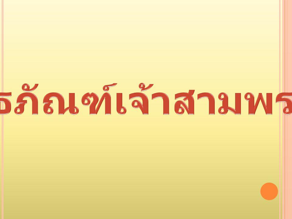 ทางรถยนต์ จากกรุงเทพฯ สามารถเดินทางไปจังหวัด พระนครศรีอยุธยา ได้หลายเส้นทางดังนี้ ใช้ทางหลวงหมายเลข 1 ( ถนนพหลโยธิน ) ผ่านประตูน้ำ พระอินทร์ แล้วแยกเข้าทาง หลวงหมายเลข 32 แล้วเลี้ยว ซ้ายไปตามทางหลวงหมายเลข 309 เข้าสู่จังหวัด พระนครศรีอยุธยา ทางรถโดยสารประจำทาง กรุงเทพฯ - พระนครศรีอยุธยา มีรถโดยสารทั้งรถธรรมดา และรถปรับอากาศ รถออกจากสถานีขนส่ง สาย ตะวันออกเฉียงเหนือ ถนนกำแพงเพชร 2 ( หมอชิต 2) ทุก วันๆละหลายเที่ยว รถธรรมดาและรถปรับอากาศ สอบถาม รายละเอียดได้ที่ โทร.