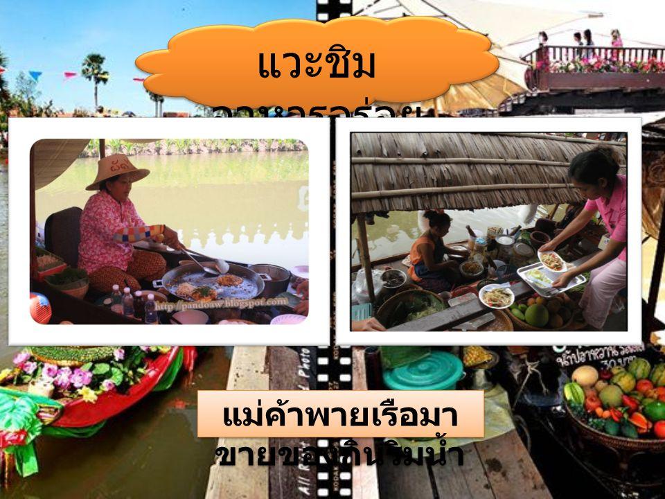 แวะชิม อาหารอร่อย แม่ค้าพายเรือมา ขายของกินริมน้ำ