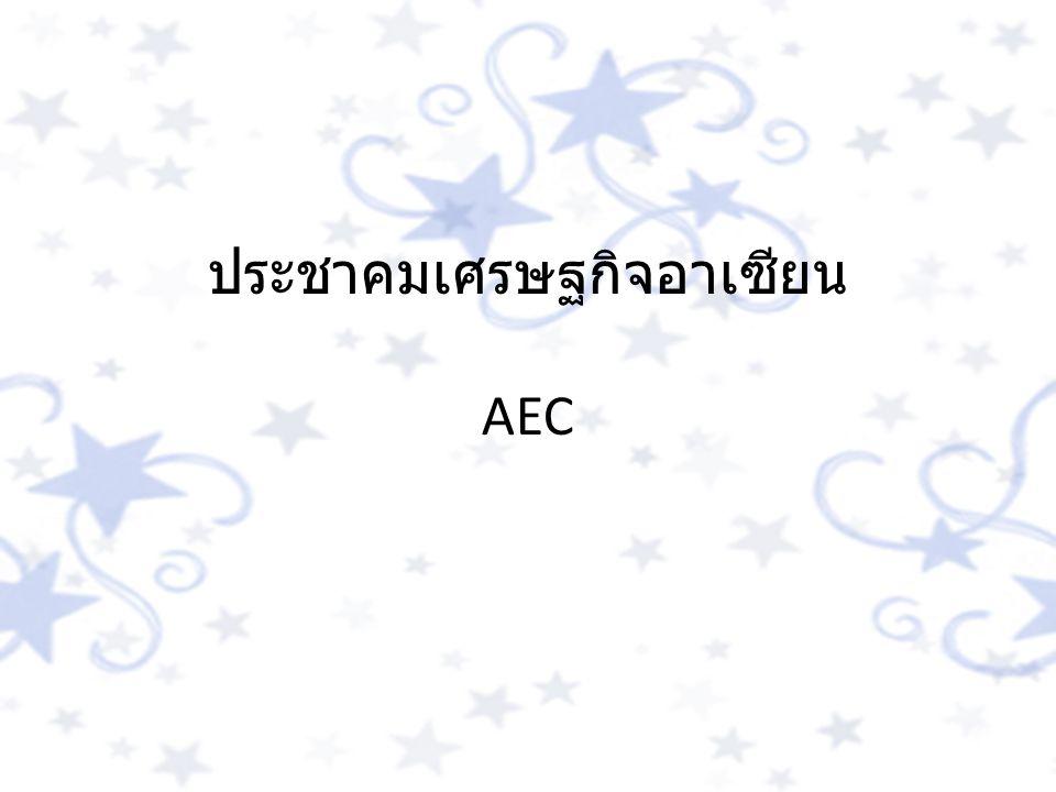 ประชาคมเศรษฐกิจอาเซียน AEC