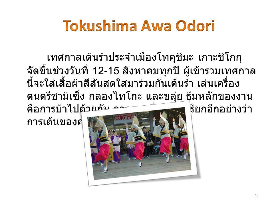 เทศกาลเต้นรำประจำเมืองโทคุชิมะ เกาะชิโกกุ จัดขึ้นช่วงวันที่ 12-15 สิงหาคมทุกปี ผู้เข้าร่วมเทศกาล นี้จะใส่เสื้อผ้าสีสันสดใสมาร่วมกันเต้นรำ เล่นเครื่อง