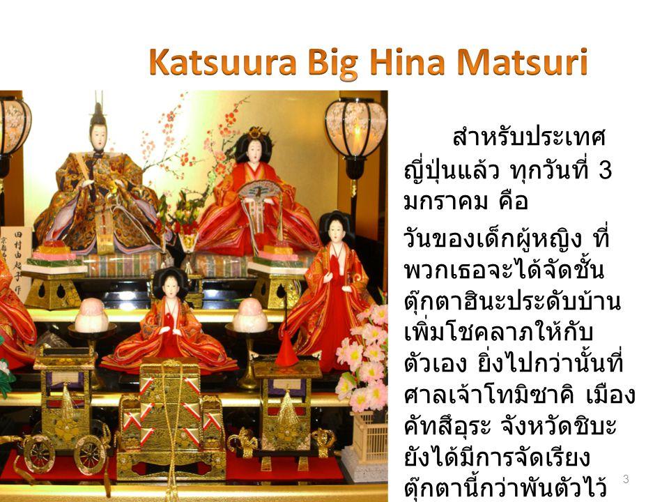 สำหรับประเทศ ญี่ปุ่นแล้ว ทุกวันที่ 3 มกราคม คือ วันของเด็กผู้หญิง ที่ พวกเธอจะได้จัดชั้น ตุ๊กตาฮินะประดับบ้าน เพิ่มโชคลาภให้กับ ตัวเอง ยิ่งไปกว่านั้นท