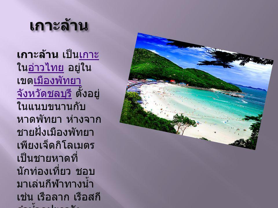 หาดจอมเทียน เป็นหาดทรายสวยงามทอดตัวเป็นแนว ยาว อยู่ห่างจากพัทยาใต้ 4 กิโลเมตร ตามถนนเลียบ ชายหาดหรือแยกขวาจากถนนสุขุมวิท ตรงกิโลเมตรที่ 150.5 เข้าไปอี
