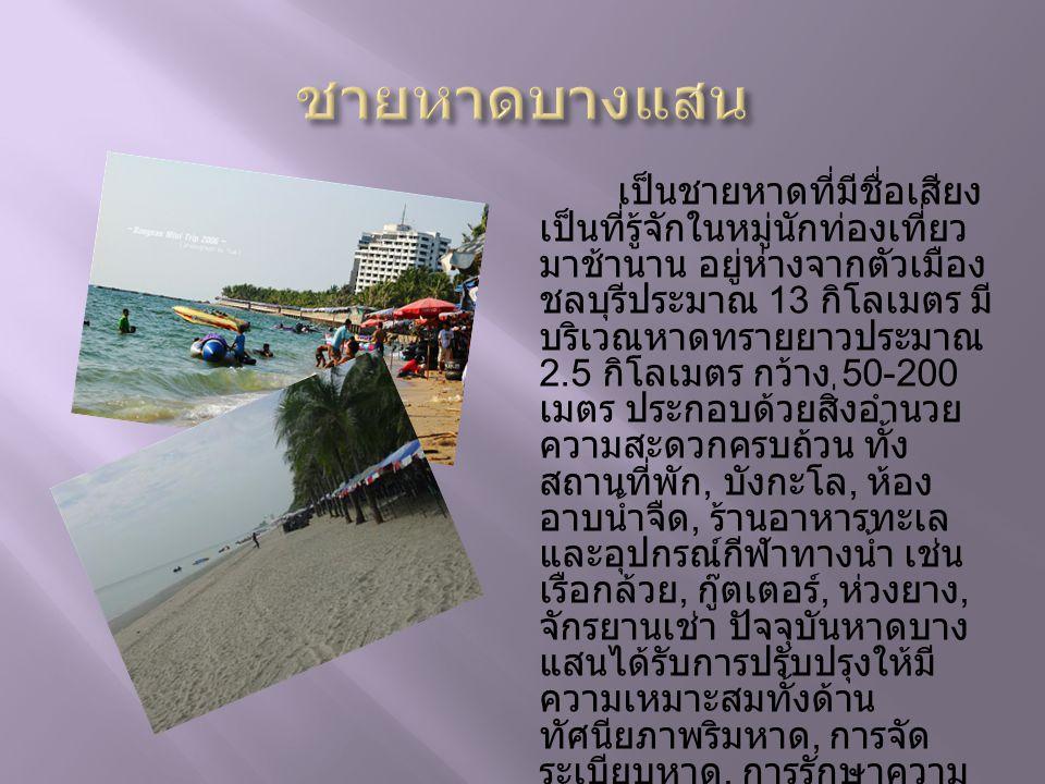 เกาะล้าน เกาะล้าน เป็นเกาะ ในอ่าวไทย อยู่ใน เขตเมืองพัทยา จังหวัดชลบุรี ตั้งอยู่ ในแนบขนานกับ หาดพัทยา ห่างจาก ชายฝั่งเมืองพัทยา เพียงเจ็ดกิโลเมตร เป็