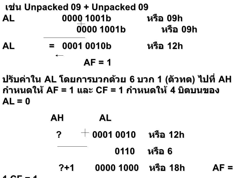 เช่น Unpacked 09 + Unpacked 09 เช่น Unpacked 09 + Unpacked 09 AL 0000 1001b หรือ 09h 0000 1001b หรือ 09h 0000 1001b หรือ 09h AL = 0001 0010b หรือ 12h