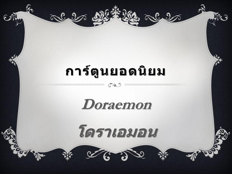 การ์ตูนยอดนิยม Doraemon โดราเอมอน