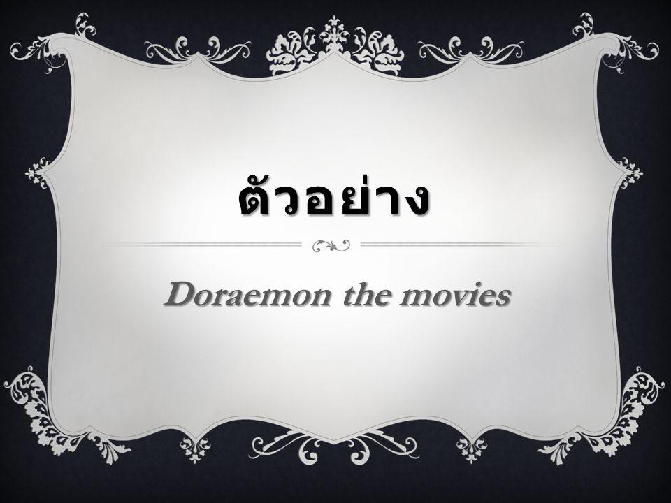 ตัวอย่าง Doraemon the movies