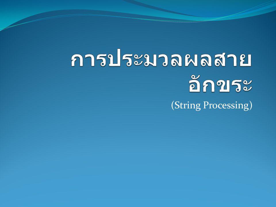 (String Processing)