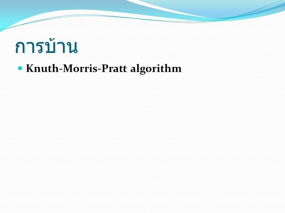 การบ้าน Knuth-Morris-Pratt algorithm Knuth-Morris-Pratt algorithm