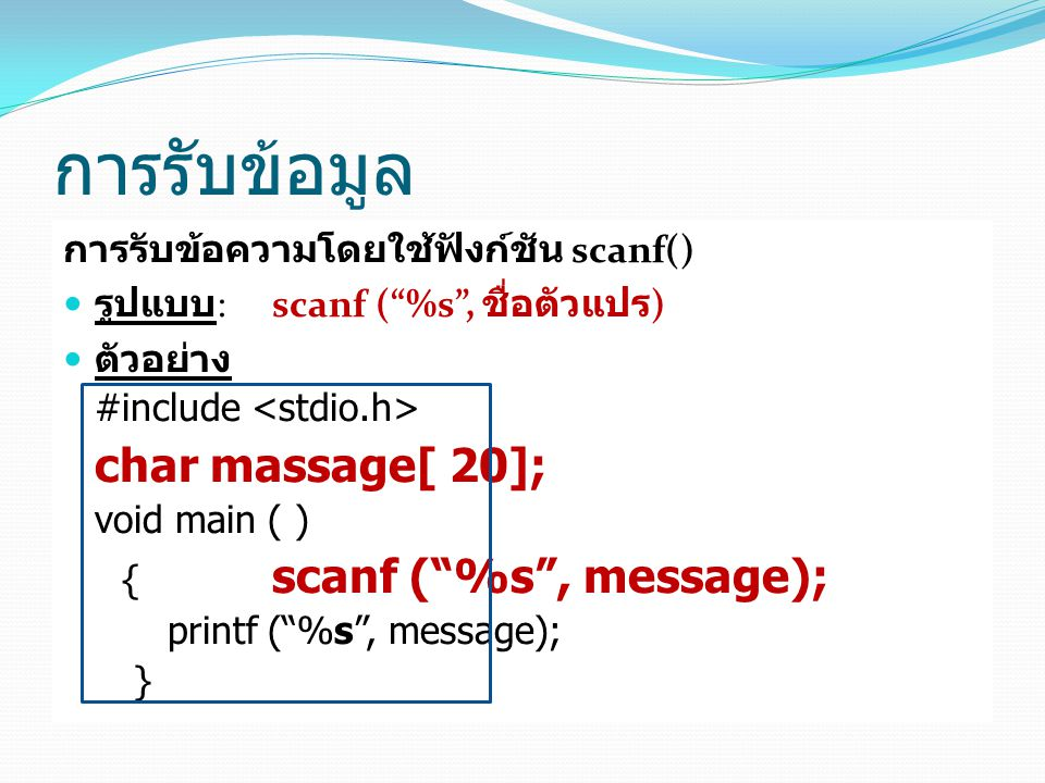 Compression Eample ( ต่อ ) Huffman tree 46 19 27 10 ar 5 12 5 15 e d 7 3 9 … … 0 0 0 1 1 1 1 1 1 10 0 0 a = '010' r = '011' e = '100' d = '1010'