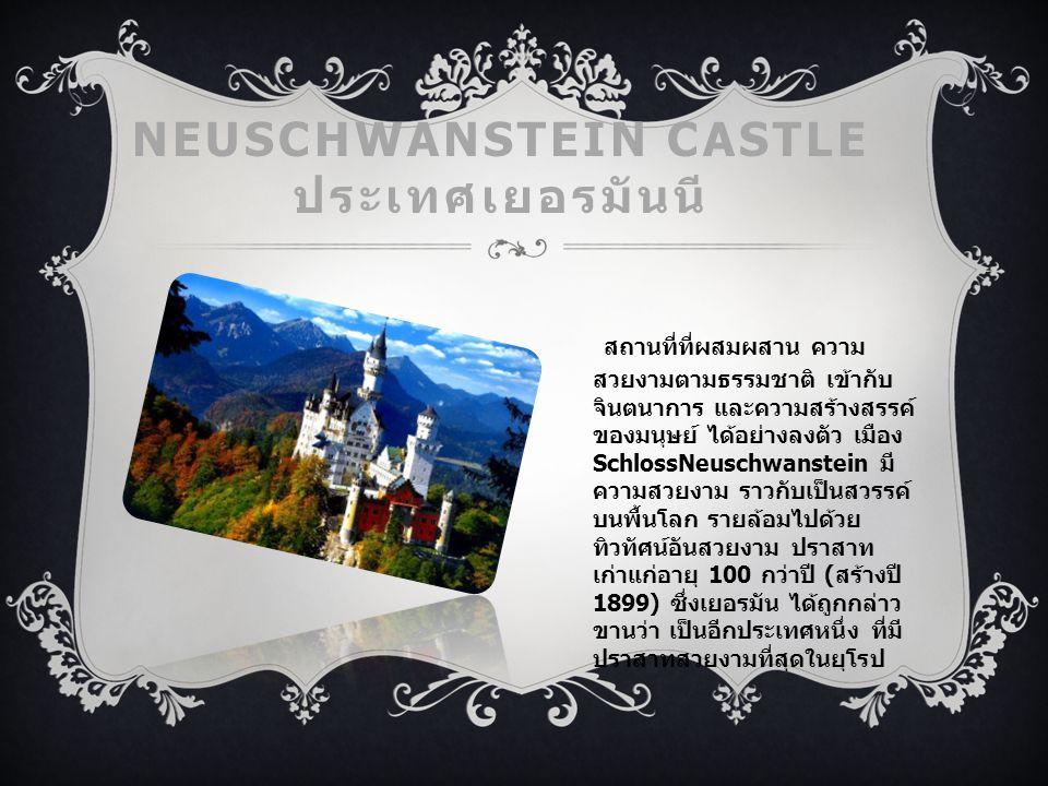 NEUSCHWANSTEIN CASTLE ประเทศเยอรมันนี สถานที่ที่ผสมผสาน ความ สวยงามตามธรรมชาติ เข้ากับ จินตนาการ และความสร้างสรรค์ ของมนุษย์ ได้อย่างลงตัว เมือง SchlossNeuschwanstein มี ความสวยงาม ราวกับเป็นสวรรค์ บนพื้นโลก รายล้อมไปด้วย ทิวทัศน์อันสวยงาม ปราสาท เก่าแก่อายุ 100 กว่าปี ( สร้างปี 1899) ซึ่งเยอรมัน ได้ถูกกล่าว ขานว่า เป็นอีกประเทศหนึ่ง ที่มี ปราสาทสวยงามที่สุดในยุโรป