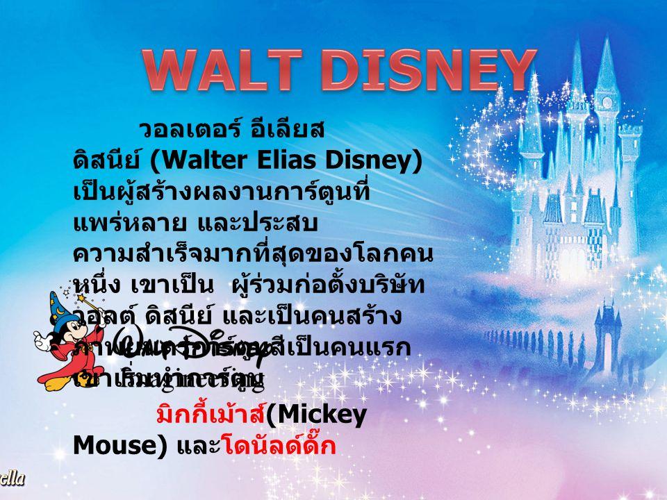 วอลเตอร์ อีเลียส ดิสนีย์ (Walter Elias Disney) เป็นผู้สร้างผลงานการ์ตูนที่ แพร่หลาย และประสบ ความสำเร็จมากที่สุดของโลกคน หนึ่ง เขาเป็น ผู้ร่วมก่อตั้งบ