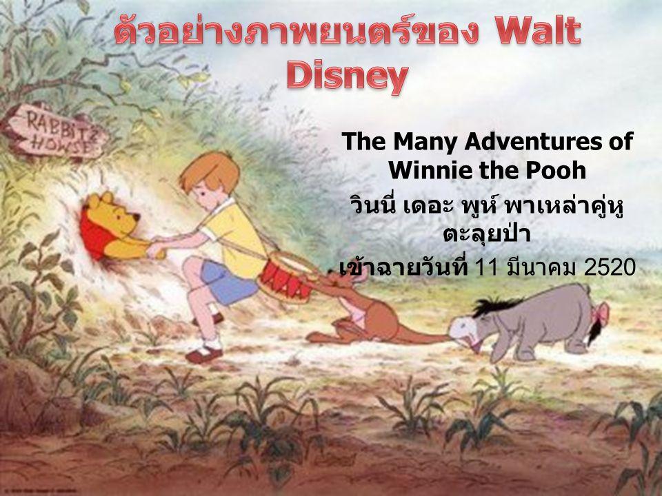 The Many Adventures of Winnie the Pooh วินนี่ เดอะ พูห์ พาเหล่าคู่หู ตะลุยป่า เข้าฉายวันที่ 11 มีนาคม 2520