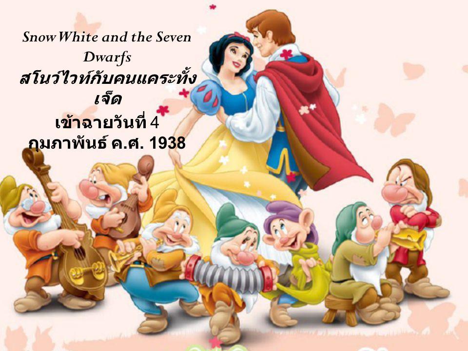 Snow White and the Seven Dwarfs สโนว์ไวท์กับคนแคระทั้ง เจ็ด เข้าฉายวันที่ 4 กุมภาพันธ์ ค. ศ. 1938