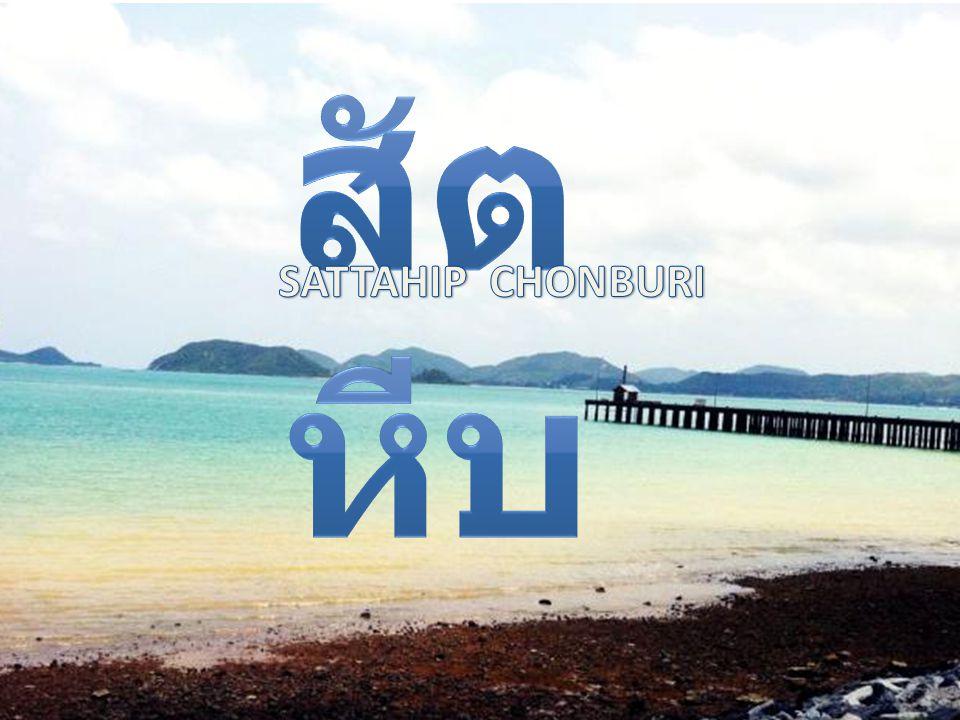 อำเภอสัตหีบ เป็นอำเภอเล็ก ๆ ตั้งอยู่ใน จังหวัดชลบุรีห่างจากตัวเมืองชลบุรี 85 กิโลเมตร ความสำคัญของสัตหีบคือเป็นเมือง แห่งฐานทัพเรือและเป็นฐานทัพเรือที่ใหญ่ ที่สุดในประเทศไทย อำเภอสัตหีบ เป็นอำเภอใต้สุดของ จังหวัด มีอาณาเขตติดต่อกับพื้นที่ข้างเคียง ดังต่อไปนี้ ทิศเหนือ ติดต่อกับอำเภอบางละมุง ทิศตะวันออก ติดต่อกับอำเภอบ้านฉาง ( จังหวัดระยอง ) ทิศใต้ จรดอ่าวไทย ทิศตะวันตก จรดอ่าวไทย