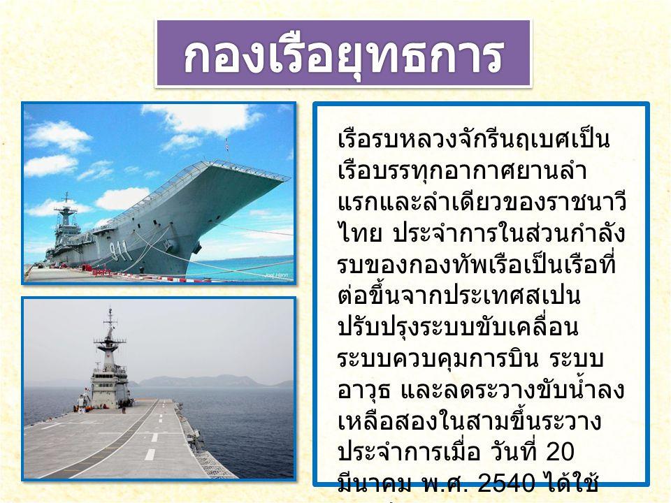 เรือรบหลวงจักรีนฤเบศเป็น เรือบรรทุกอากาศยานลำ แรกและลำเดียวของราชนาวี ไทย ประจำการในส่วนกำลัง รบของกองทัพเรือเป็นเรือที่ ต่อขึ้นจากประเทศสเปน ปรับปรุง