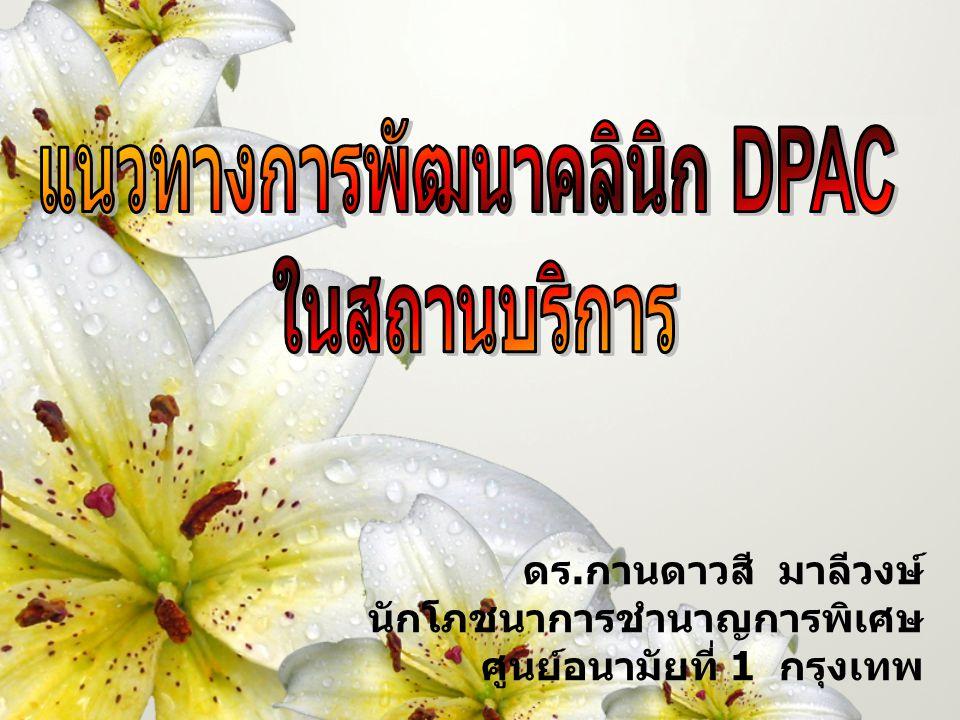 แนวทางการพัฒนาคลินิก DPAC ใน สถานบริการ วัตถุประสงค์ 1.