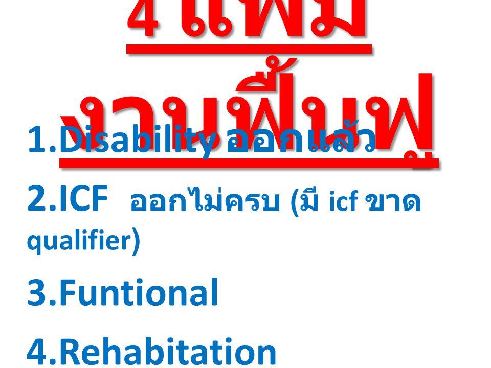 4 แฟ้ม งานฟื้นฟู 1.Disability ออกแล้ว 2.ICF ออกไม่ครบ ( มี icf ขาด qualifier) 3.Funtional 4.Rehabitation