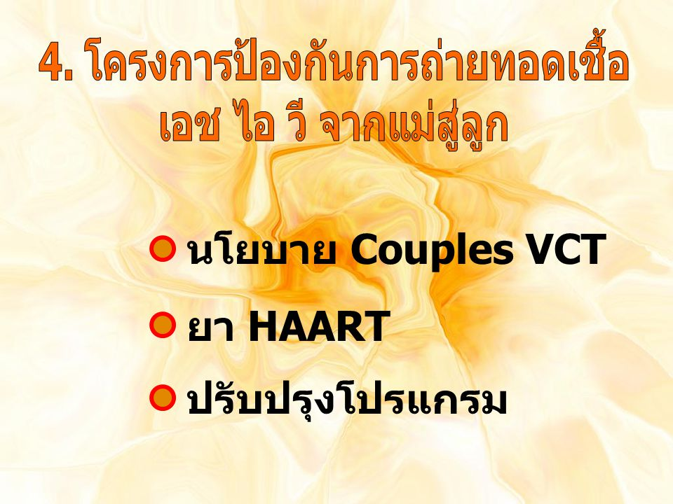 นโยบาย Couples VCT ยา HAART ปรับปรุงโปรแกรม