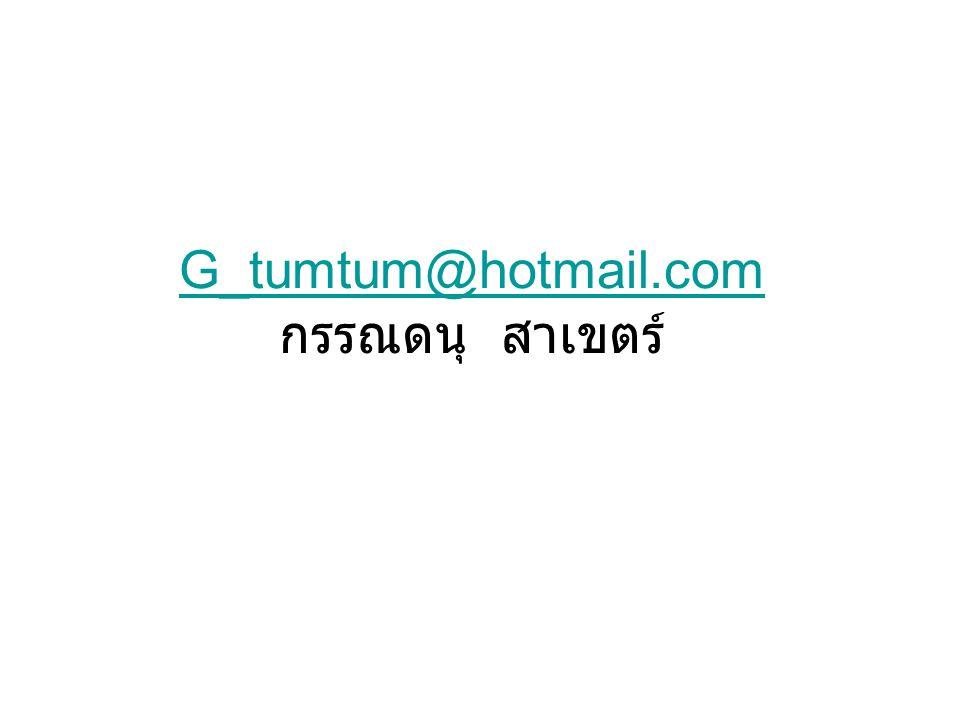 G_tumtum@hotmail.com G_tumtum@hotmail.com กรรณดนุ สาเขตร์